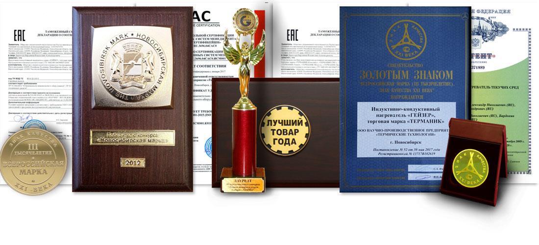 """Награды и сертификаты НПП """"ТермоТех"""""""