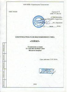 ТУ 3442-001-66190427-2010