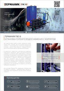 Терманик ГВС-б обложка листовки