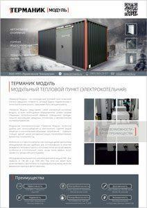 Обложка Терманик Модуль