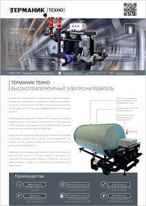Терманик Техно высокотемпературный обложка буклета