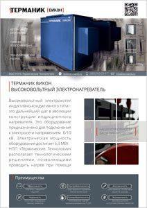 Обложка листовки Терманик Викон