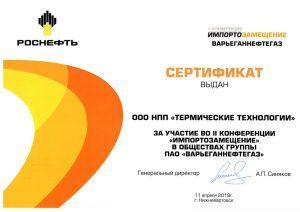 Сертификат Роснефти