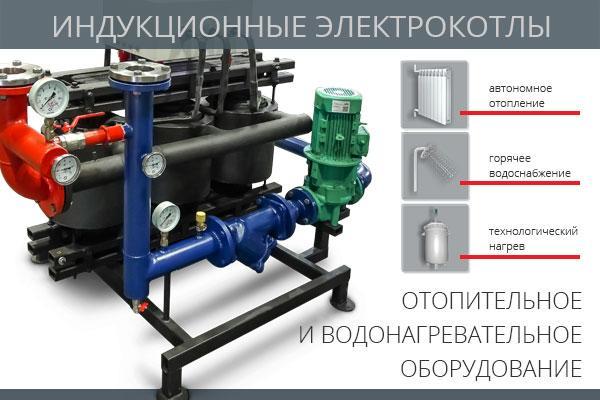 Индукционные электрокотлы Терманик
