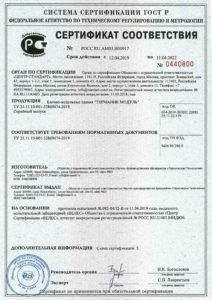 Сертификат соответствия Терманик Модуль