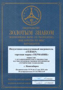 Диплом Золотой Знак качества для НПП ТермоТех
